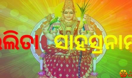 Shree Lalita Sahasranam lyrics in odia/oriya with pdf and meaning