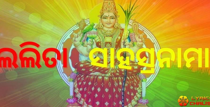 [ଲଳିତା ସାହସ୍ରନାମା |] ᐈ Lalita Sahasranamam Stotram Lyrics In Oriya With PDF