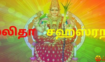Shree Lalita Sahasranam lyrics in tamil with pdf and meaning