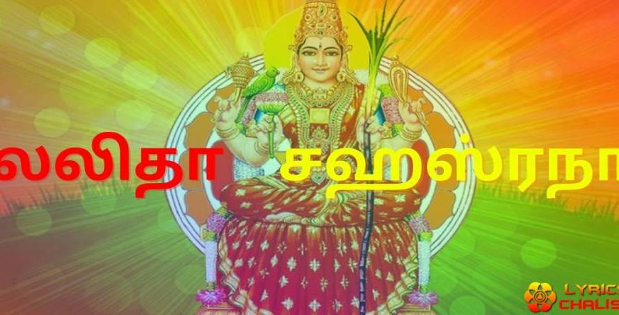 [லலிதா சஹஸ்ரநாம] ᐈ Lalita Sahasranamam Stotram Lyrics In Tamil With PDF