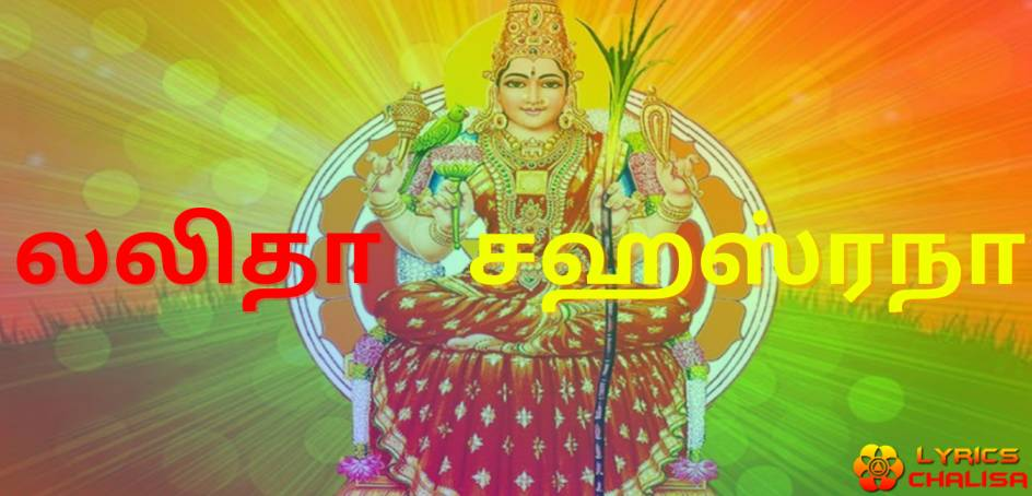 Shree Lalita Sahasranam lyrics in tamil with pdf and meaning