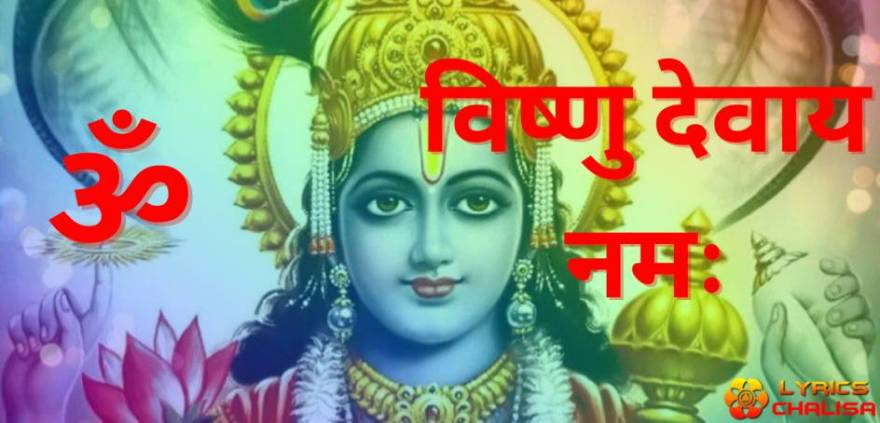 shree Vishnu Sahasranamam Lyrics in Hindi, English, Tamil, telugu, Kannada, Malayalam, Gujarati, Bengali, Odia