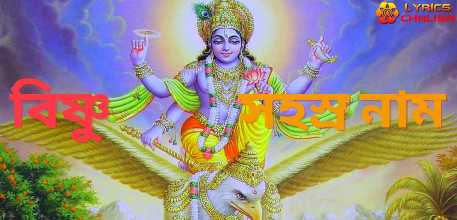 shree Vishnu Sahasranamam Lyrics in bengali