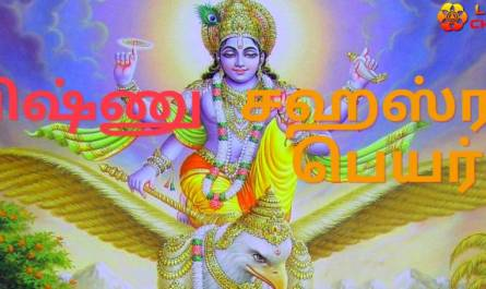 shree Vishnu Sahasranamam Lyrics in tamil