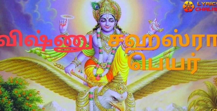[விஷ்ணு சஹஸ்ரநாமம்] ᐈ Vishnu Sahasranamam Stotram Lyrics In Tamil With Meaning & PDF