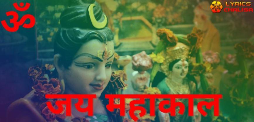 Shri Shiv chalisa lyrics in Hindi, english, Gujarati, Tamil, Telugu, Kannada