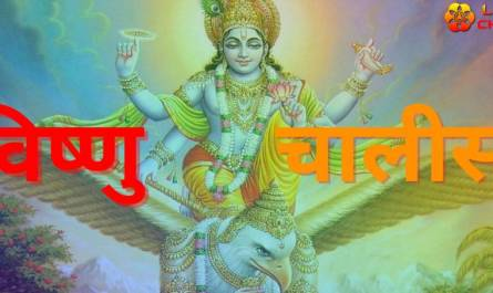 Shri vishnu chalisa lyrics in Hindi