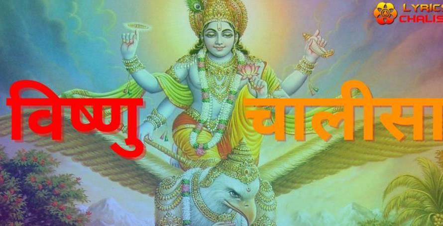 [विष्णु चालीसा] ᐈ Shri Vishnu Chalisa Lyrics In Hindi With Meaning & Pdf