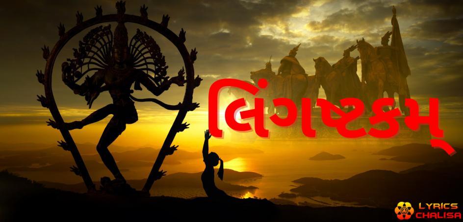 shree Lingashtakam Lyrics in gujarati with pdf and meaning