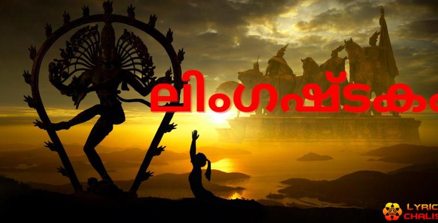 [ലിംഗാഷ്ടകമ്] ᐈ Lingashtakam Lyrics In Malayalam With PDF & Meaning
