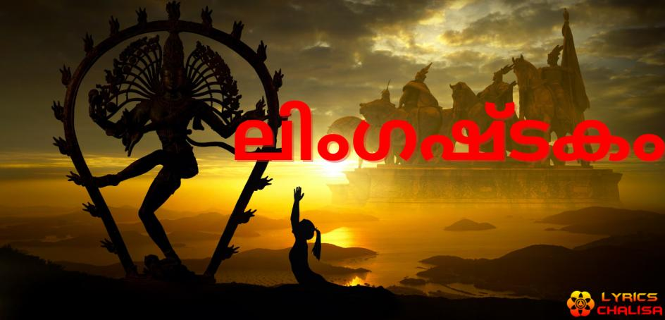 shree Lingashtakam Lyrics in Malayalam with pdf and meaning