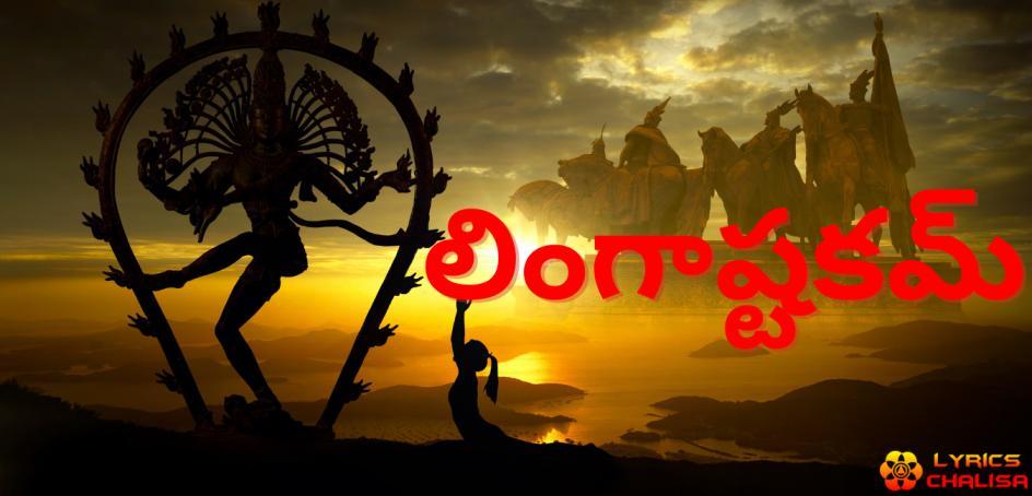 shree Lingashtakam Lyrics in Hindi with pdf and meaning