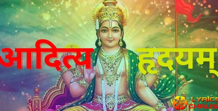 [आदित्य हृदयम्] ᐈ Aditya Hrudayam Stotram Lyrics In Hindi/Sanskrit With PDF & Meaning
