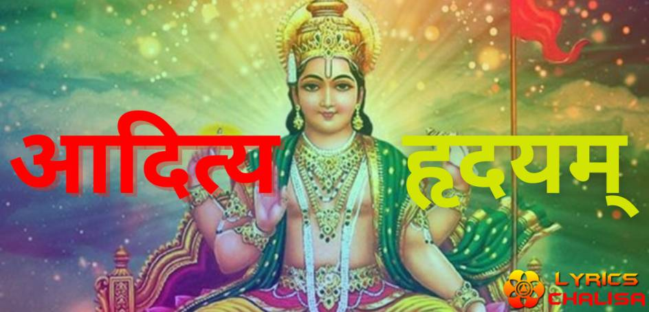Aditya Hrudayam Stotram lyrics in hindi with pdf and meaning
