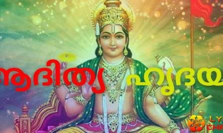 Aditya Hrudayam Stotram lyrics in malayalam with pdf and meaning