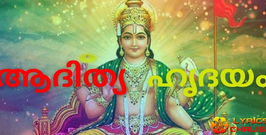 [ആദിത്യ ഹൃദയമ്] ᐈ Aditya Hrudayam Stotram Lyrics In Malayalam With PDF