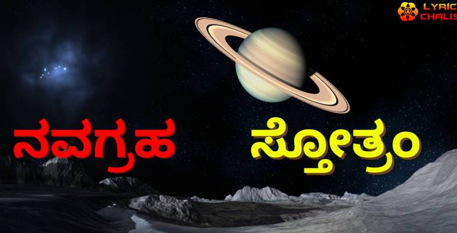 [ನವಗ್ರಹ ಸ್ತೋತ್ರಂ] ᐈ Navagraha Stotram Lyrics In Kannada With PDF