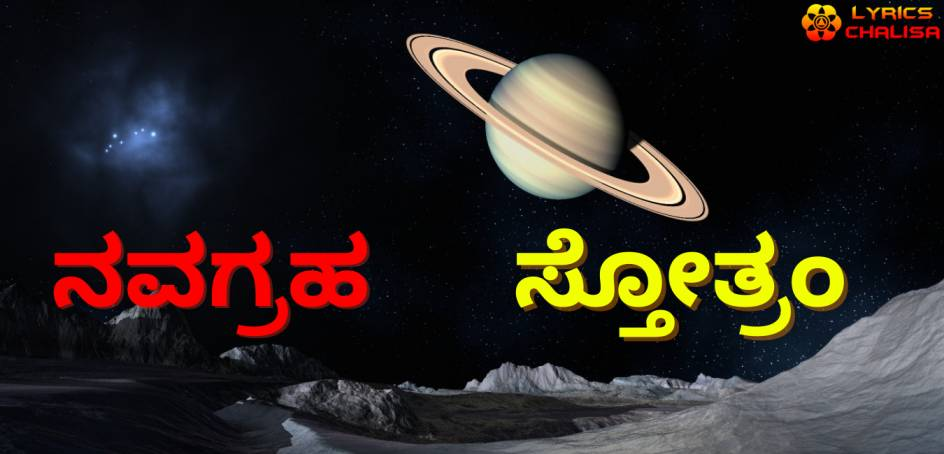 Navagraha Stotram/mantra lyrics in Kannada with pdf and meaning