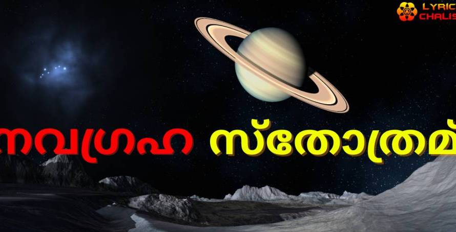 [നവഗ്രഹ സ്തോത്രമ്] ᐈ Navagraha Stotram Lyrics In Malayalam With PDF