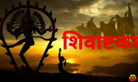 Shivashtakam Stotram/mantra lyrics in Hindi with pdf and meaning