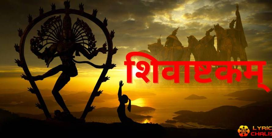 [शिवाष्टकम्] ᐈ Shivashtakam Stotram Lyrics In Hindi With PDF
