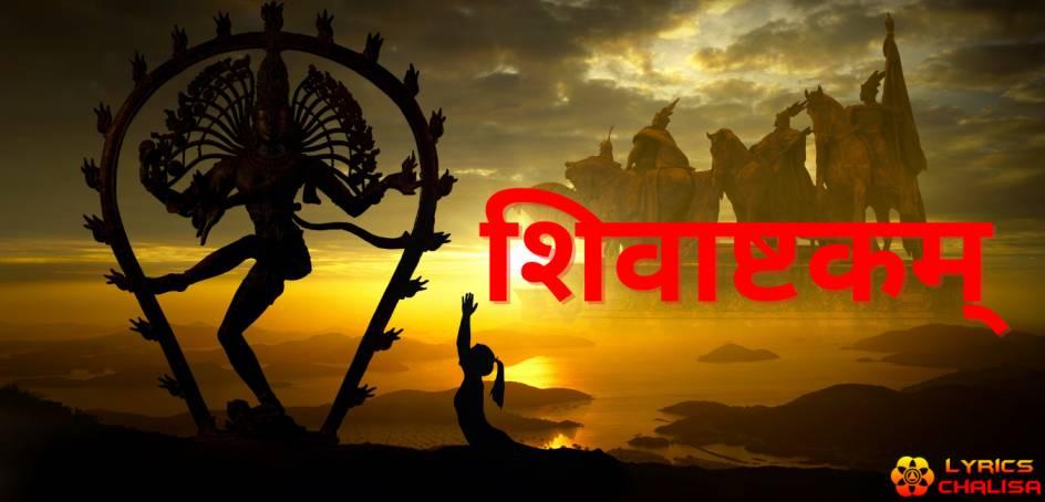 Shivashtakam Stotram/mantra lyrics in Hindi with pdf and meaning