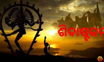 Shivashtakam Stotram/mantra lyrics in Oriya with pdf and meaning