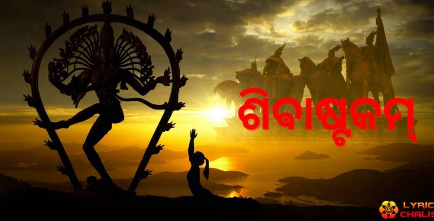 [ଶିଵାଷ୍ଟକମ୍] ᐈ Shivashtakam Stotram Lyrics In Oriya With PDF