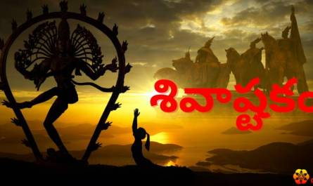 Shivashtakam Stotram/mantra lyrics in telugu with pdf and meaning