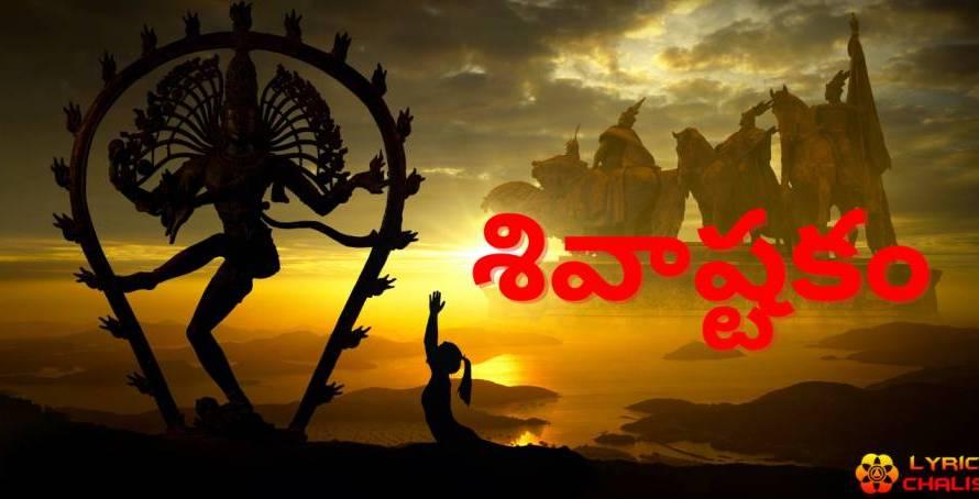 [శివాష్టకం] ᐈ Shivashtakam Stotram Lyrics In Telugu With PDF