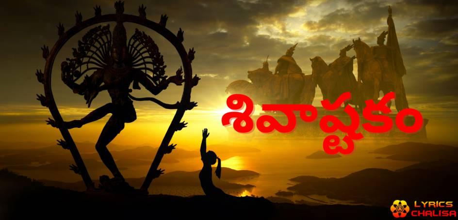 Shivashtakam Stotram/mantra lyrics in telugu with pdf and meaning
