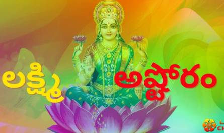 Shri Lakshmi Ashtothram Stotram lyrics in Telugu with pdf and meaning.