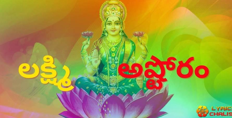 [లక్ష్మి అష్టోరం] ᐈ Lakshmi Ashtothram Satanam Lyrics In Telugu With PDF