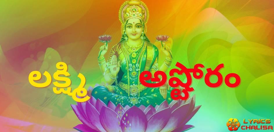 Shri Lakshmi Ashtothram Stotram lyrics in Telugu with pdf and meaning.