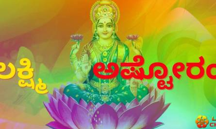 Shri Lakshmi Ashtothram Stotram lyrics in kannada with pdf and meaning.