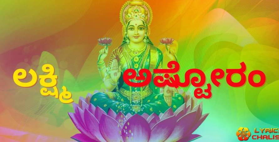 [ಲಕ್ಷ್ಮಿ ಅಷ್ಟೋರಂ] ᐈ Lakshmi Ashtothram Satanam Lyrics In Kannada With PDF
