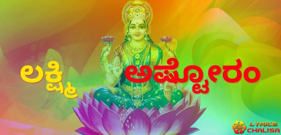 Shri Lakshmi Ashtothram Stotram lyrics in kannada with pdf and meaning.