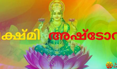 Shri Lakshmi Ashtothram Stotram lyrics in malayalam with pdf and meaning.