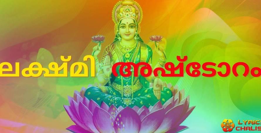 [ലക്ഷ്മി അഷ്ടോറം] ᐈ Lakshmi Ashtothram Satanam Lyrics In Malayalam With PDF