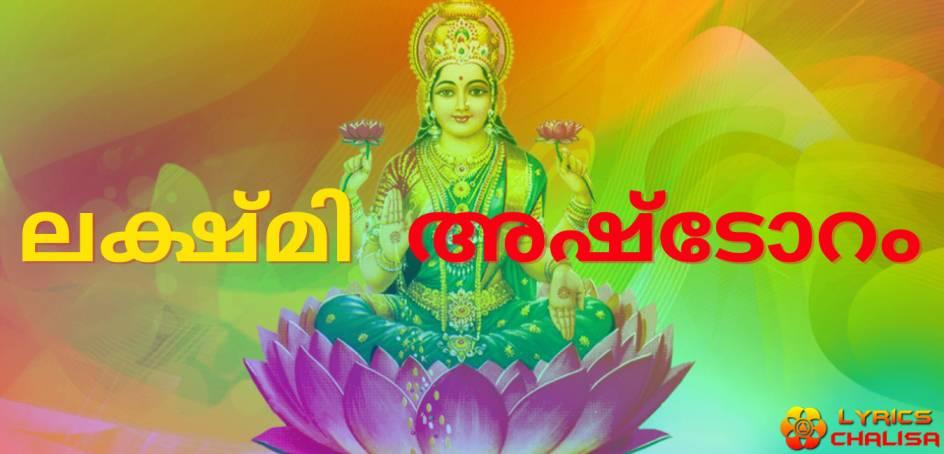 Shri Lakshmi Ashtothram Stotram lyrics in malayalam with pdf and meaning.
