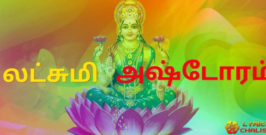 [லட்சுமி அஷ்டோரம்] ᐈ Lakshmi Ashtothram Satanam Lyrics In Tamil With PDF