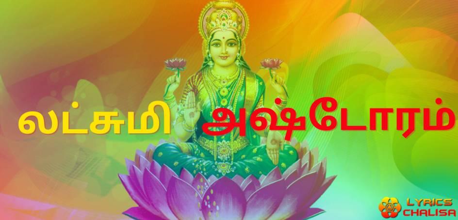 Shri Lakshmi Ashtothram Stotram lyrics in tamil with pdf and meaning.