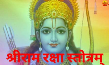 Rama Raksha Stotram lyrics in Hindi with pdf and meaning