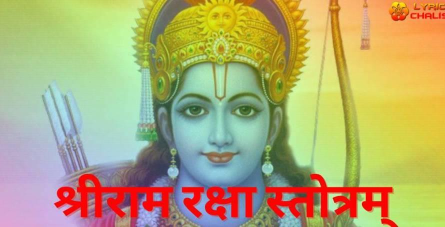 [श्रीराम रक्षा स्तोत्रम्] ᐈ Rama Raksha Stotram Lyrics In Hindi With PDF