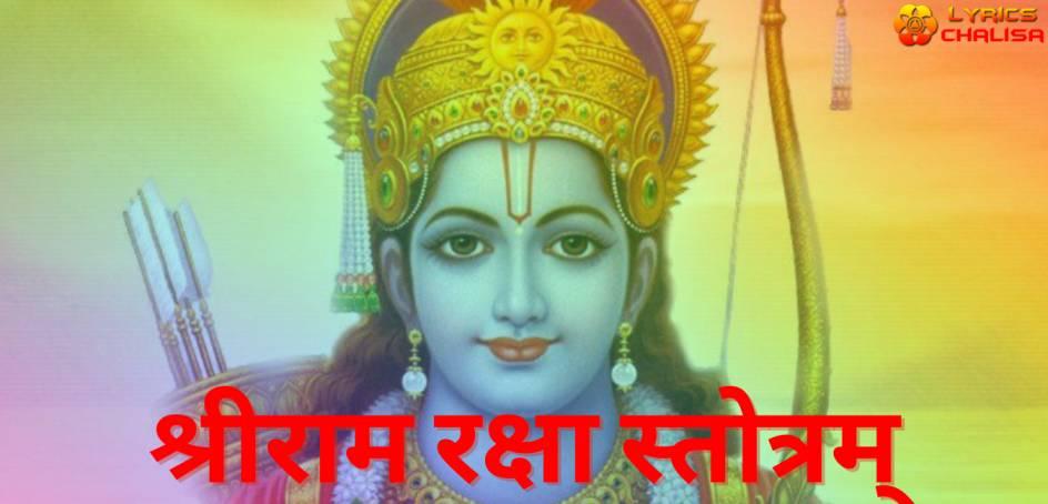 Rama Raksha Stotram lyrics in Hindi with pdf and meaning