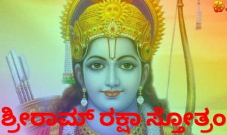 Rama Raksha Stotram lyrics in Kannada with pdf and meaning