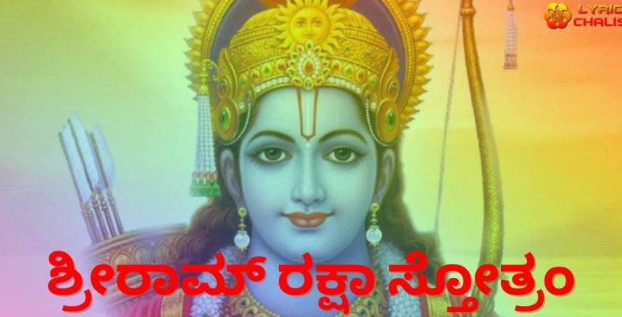 [ಶ್ರೀರಾಮ್ ರಕ್ಷಾ ಸ್ತೋತ್ರಂ] ᐈ Rama Raksha Stotram Lyrics In Kannada With PDF