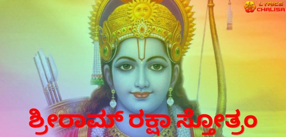 Rama Raksha Stotram lyrics in Kannada with pdf and meaning
