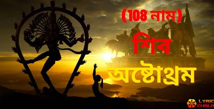 [শিব অষ্টোথ্রম] ᐈ Shiva Ashtothram Sata Namawali Lyrics In Bengali With PDF
