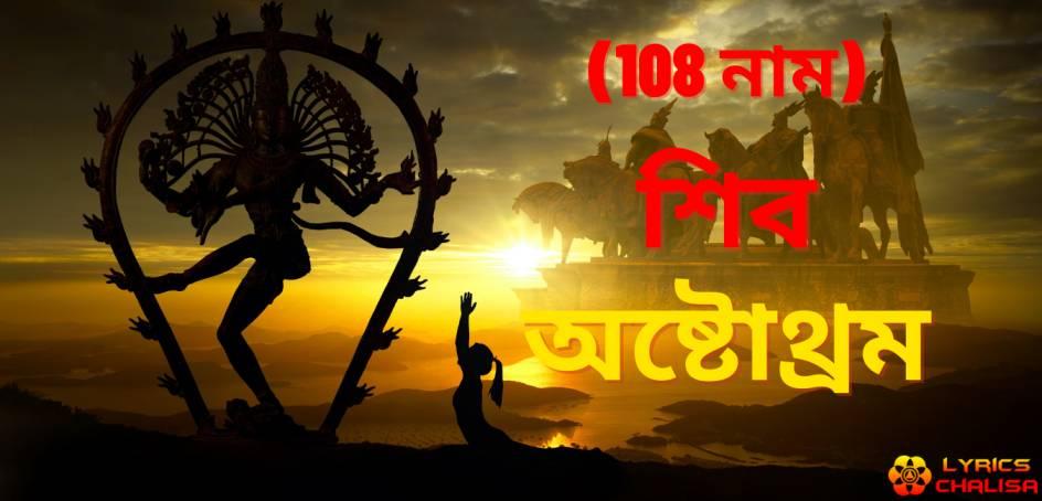 Shiva Ashtothram sata namawali lyrics in bengali with pdf and meaning